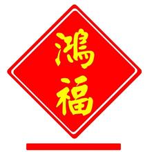 鴻福美食有限公司